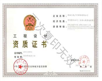 陕西必威登录平台户外照明有限公司 工程设计资质证书