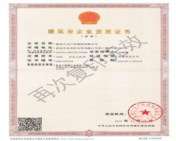 陕西必威登录平台户外照明有限公司 市政、机电资质